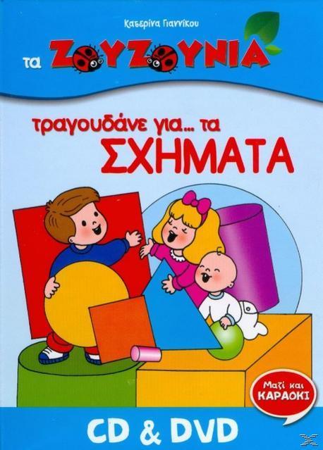 ΤΑ ΣΧΗΜΑΤΑ (CD+DVD)