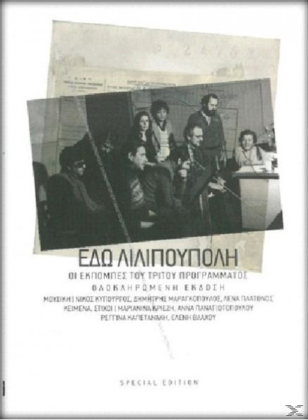 ΕΔΩ ΛΙΛΙΠΟΥΠΟΛΗ (3CD)