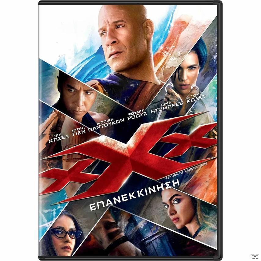 XXX: ΕΠΑΝΕΚΚΙΝΗΣΗ