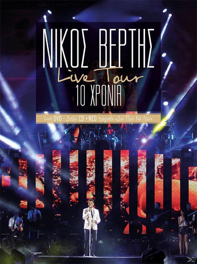 Νίκος Βέρτης Live Tour 10 Χρόνια