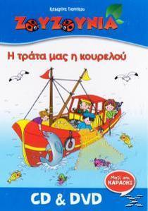 Η ΤΡΑΤΑ ΜΑΣ Η ΚΟΥΡΕΛΟΥ (CD+DVD)