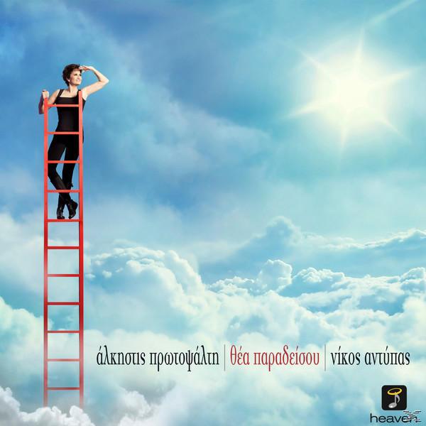 ΘΕΑ ΠΑΡΑΔΕΙΣΟΥ (LP)