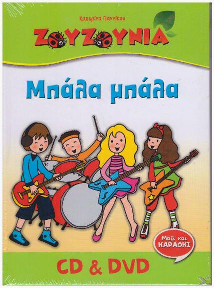 ΜΠΑΛΑ ΜΠΑΛΑ (CD+DVD)