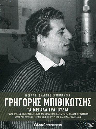 ΜΠΙΘΙΚΩΤΣΗΣ Γ.-ΤΑ ΜΕΓΑΛΑ ΤΡΑΓΟΥΔΙΑ (3CD)