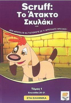 Σκραφ Το Ατακτο Σκυλακι Νο1: Επεισόδια 20-21