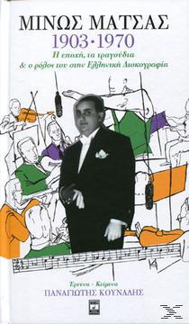 Μίνως Μάτσας 1903 - 1970