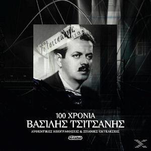 100 ΧΡΟΝΙΑ ΒΑΣΙΛΗΣ ΤΣΙΤΣΑΝΗΣ (3CD)