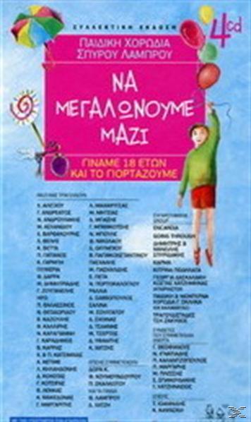 ΝΑ ΜΕΓΑΛΩΝΟΥΜΕ ΜΑΖΙ (4CD BOX SET)