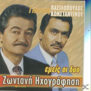 Giannis Vasilopoulos Giorgos Konstantinou / Emeis Oi Dyo Zon