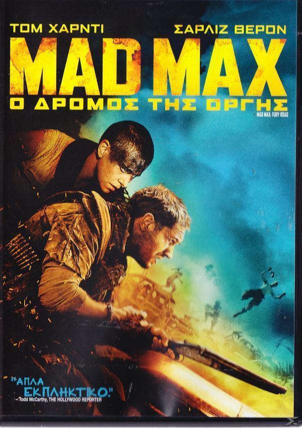MAD MAX:Ο ΔΡΟΜΟΣ ΤΗΣ ΟΡΓΗΣ