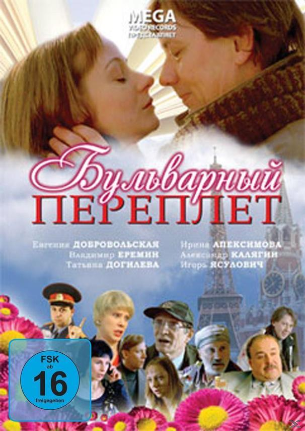 Bul Varnyj Pereplet