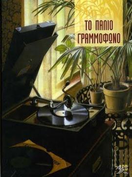 To Palio Grammophono Cd1