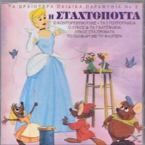 Παιδικά CD με παραμύθια και μύθους  655ba290195