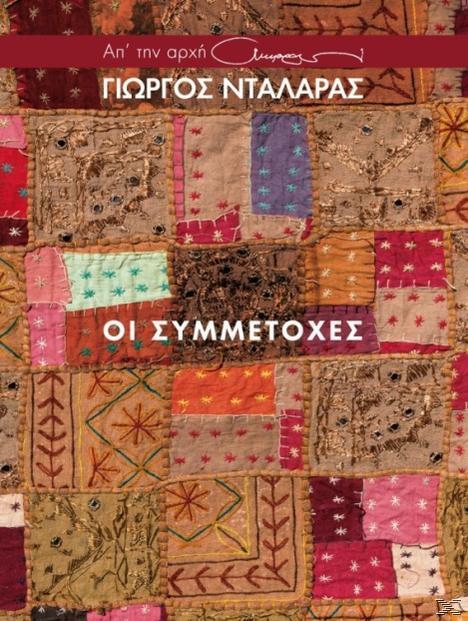 ΟΙ ΣΥΜΜΕΤΟΧΕΣ (4CD)
