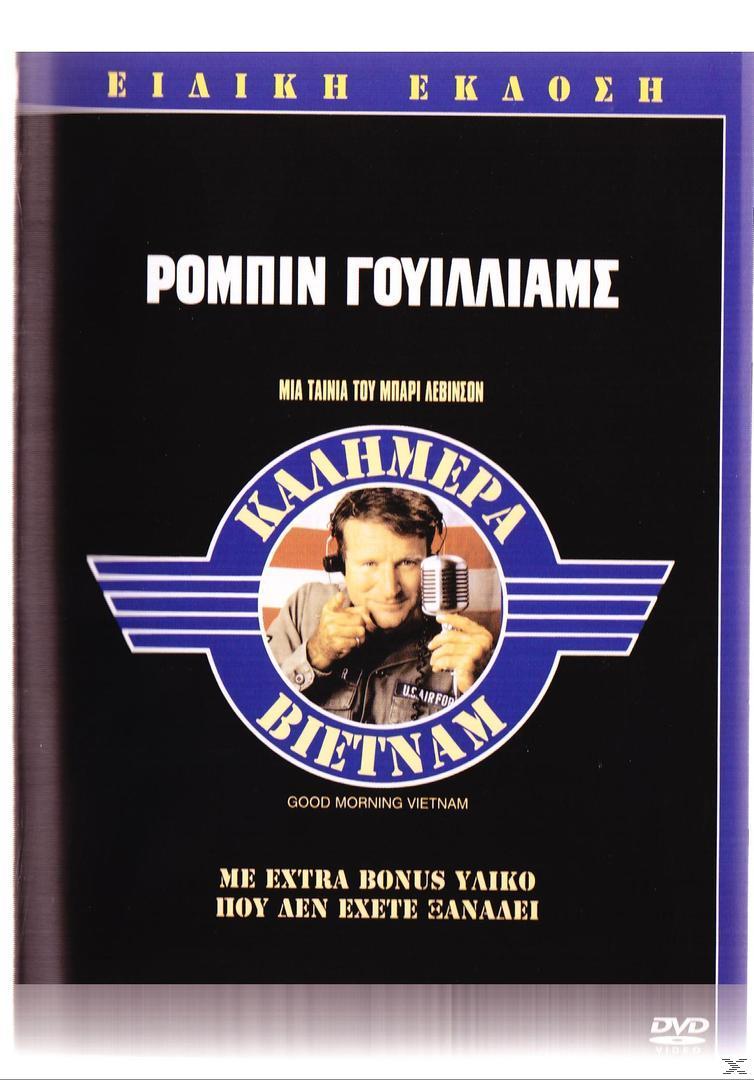 Ταινίες των Robin Williams και Lauren Bacall!