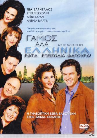 Γάμος αλά... Ελληνικά: Εφτά Επεισόδια Φαγούρα (TV) - My Big Fat Greek Life (TV)