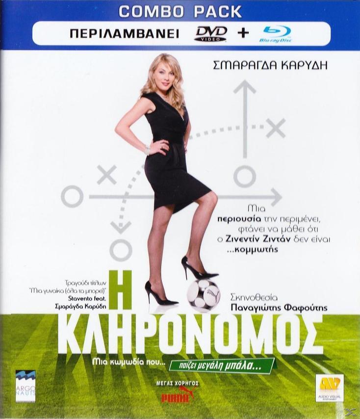 ΚΛΗΡΟΝΟΜΟΣ, Η [BLU RAY & DVD]