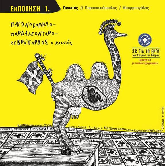 ΕΚΠΟΙΗΣΗ 1 (LP+CD)