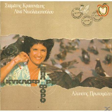 ΚΥΚΛΟΦΟΡΩ & ΟΠΛΟΦΟΡΩ (LP)