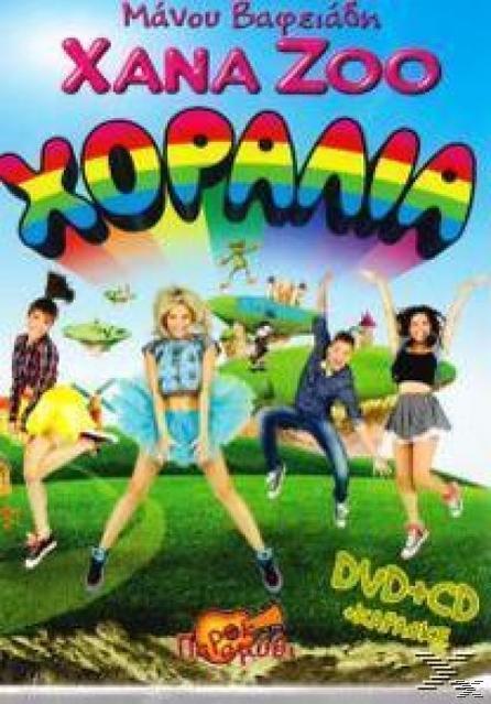 XANAZOO ΧΟΡΑΛΙΑ (CD+DVD)