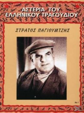 Αστερια Του Ελληνικου Τραγουδιου