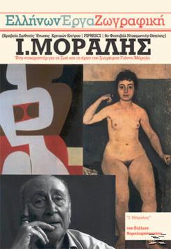 Ελλήνων Έργα Ζωγραφική - Ζωγραφική