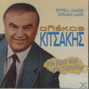 Alekos Kitsakis / Stin Limni Ekei Sta Giannena