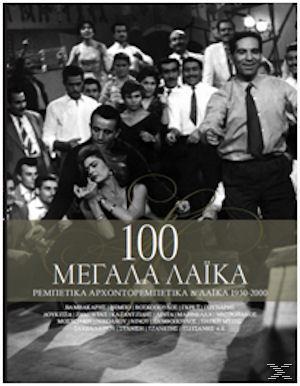 100 ΜΕΓΑΛΑ ΛΑΙΚΑ (1950-2000)