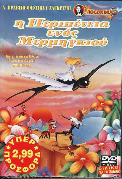 Η περιπέτεια ενός μερμηγκιού- Ο γενναίος ραφτάκος - 2 Disc DVD