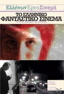 Ελλήνων Έργα: Σινεμά - Το Ελληνικό Φανταστικό Σινεμά