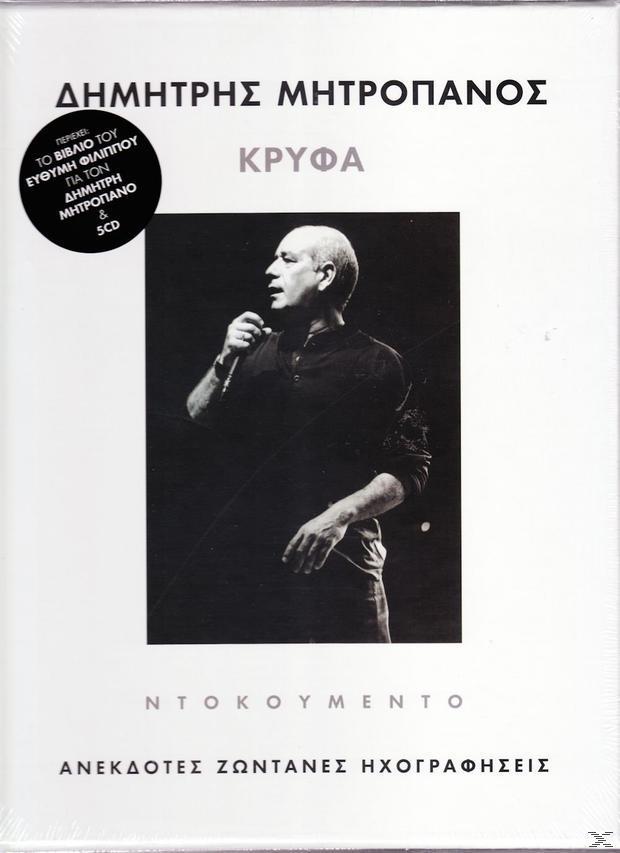 ΚΡΥΦΑ (5CD)