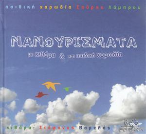 Nanourismata