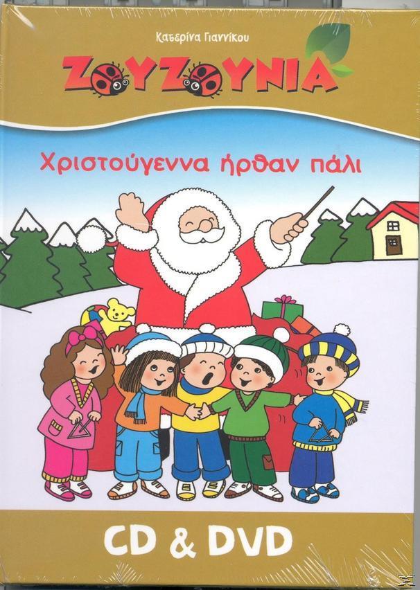 ΧΡΙΣΤΟΥΓΕΝΝΑ ΗΡΘΑΝ ΠΑΛΙ (CD+DVD)