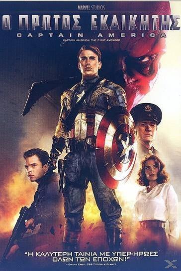 Ο Πρώτος Εκδικητής: Captain America large