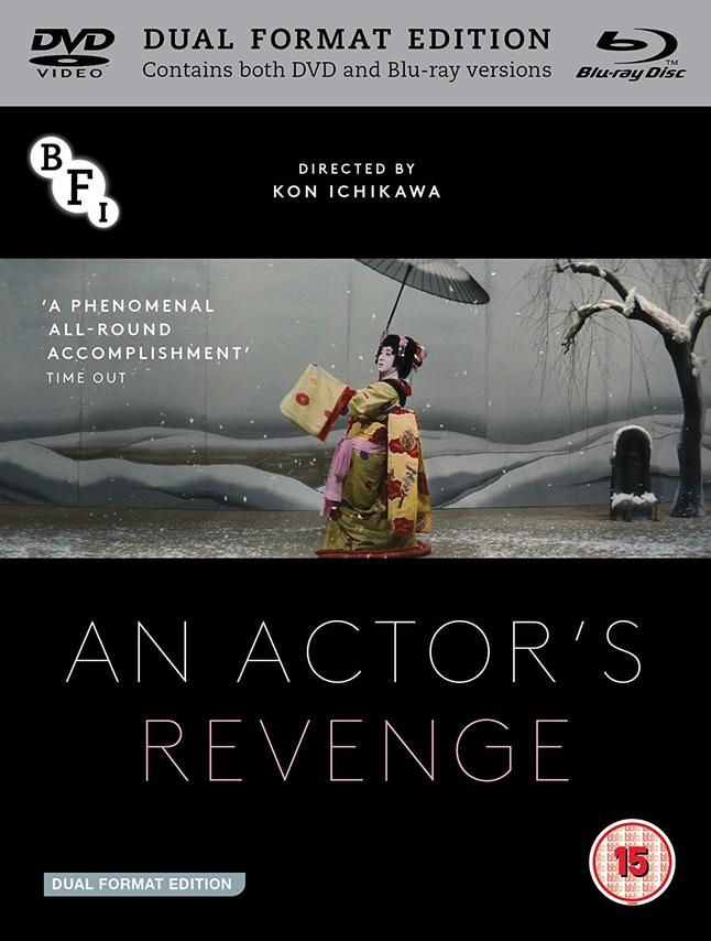AN ACTOR S REVENGE (BLURAY+DVD)
