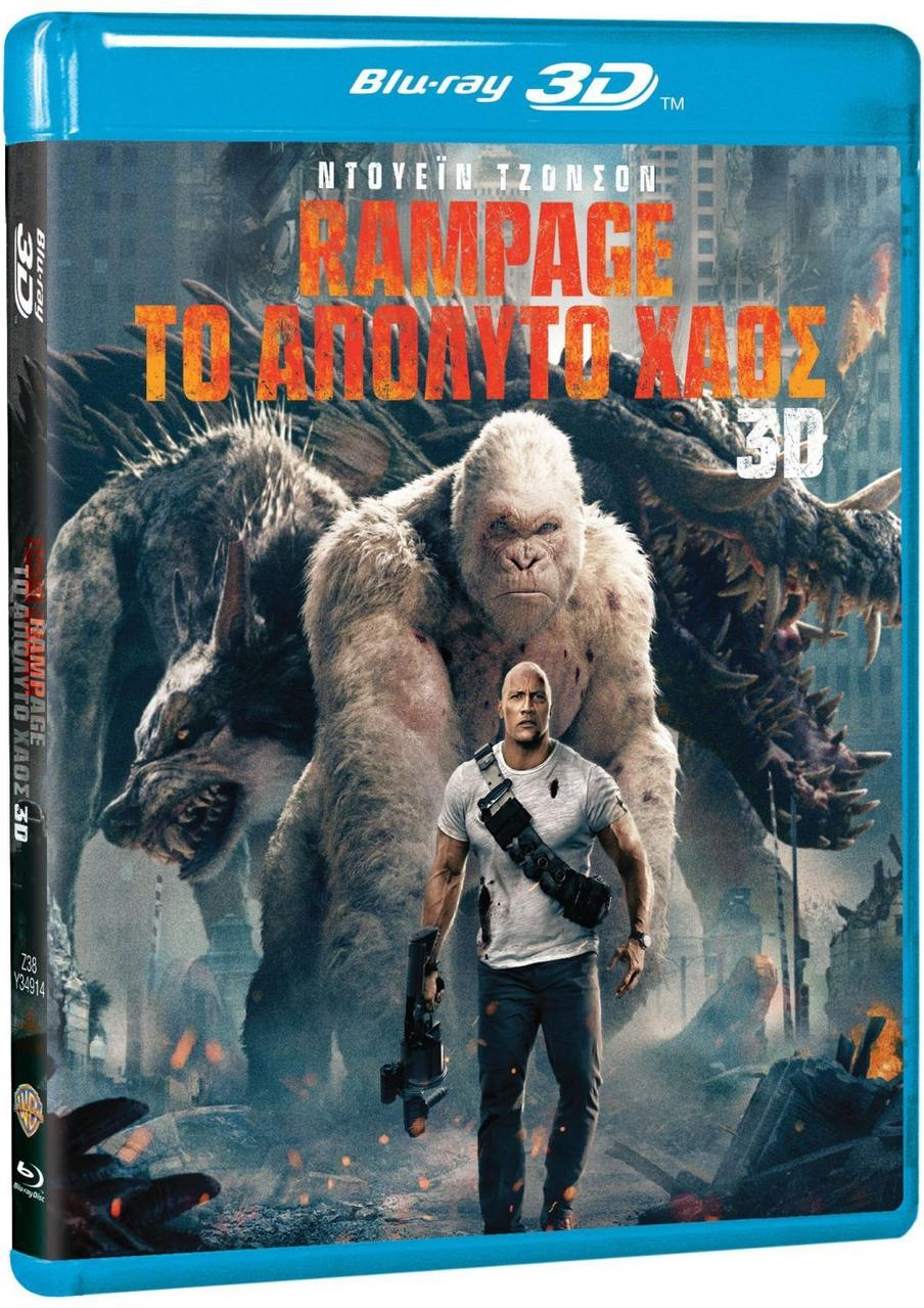 RAMPAGE BIG MEETS BIGGER 2D/3D (BLU RAY)