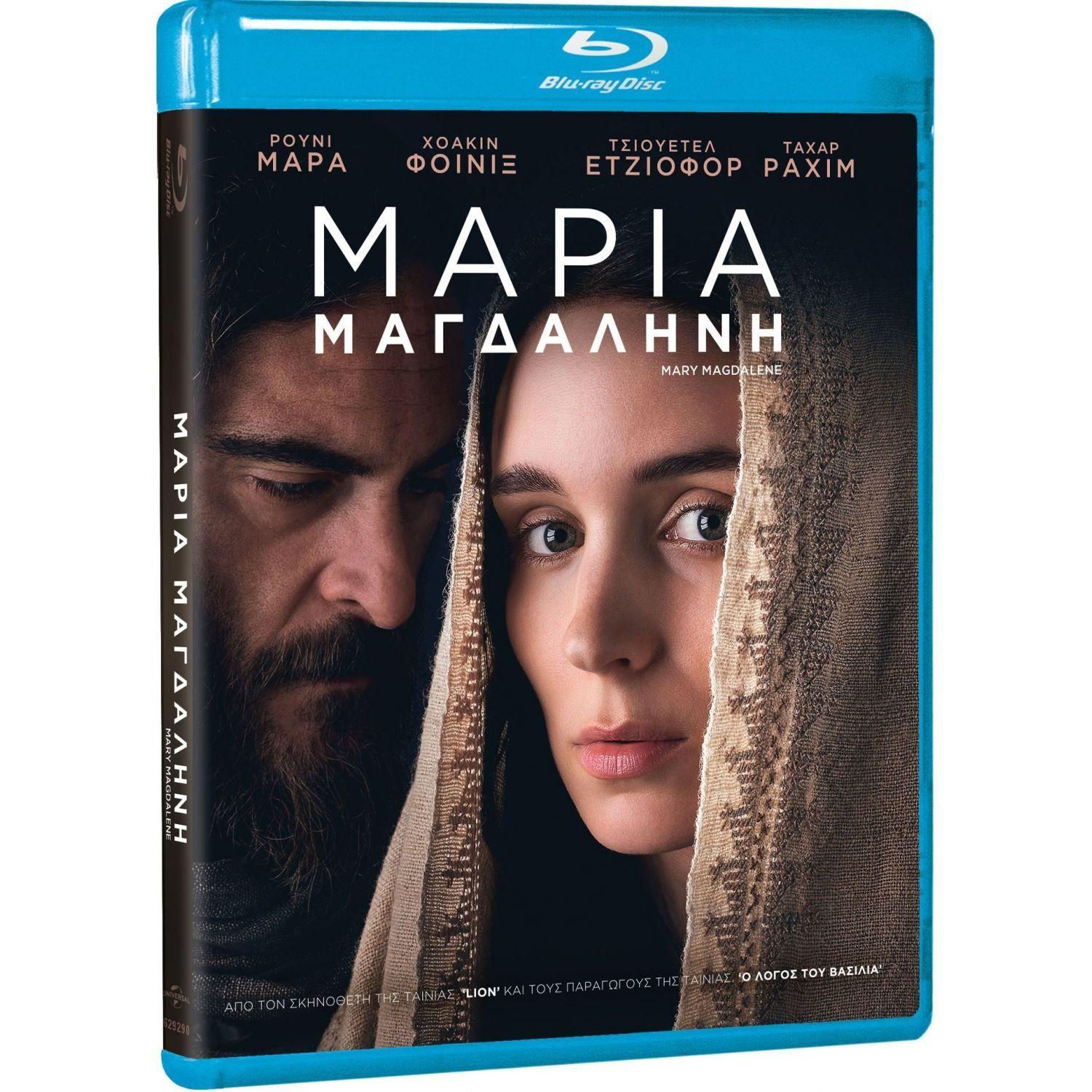 MARY MAGDALENE (BLU RAY)