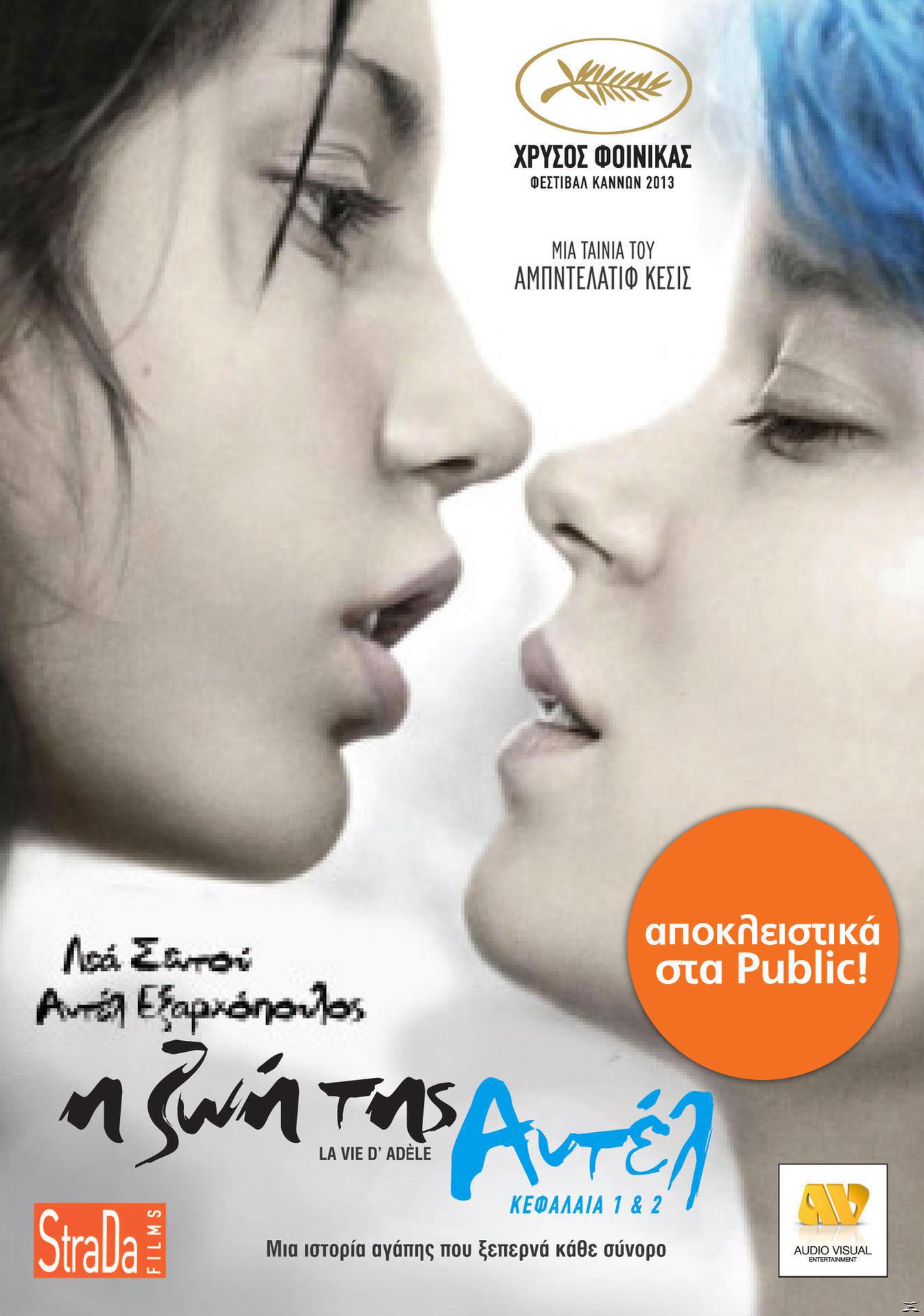 Η Ζωή της Αντέλ σε DVD: Μια ωδή στον έρωτα!